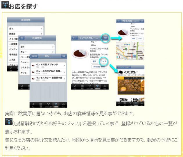 AkibaAR01